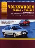 Купить руководство по ремонту Книга VW PASSAT В5