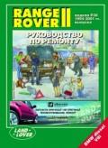 Купить руководство по ремонту Книга RANGE ROVER II модели Р38 1994-01гг.выпуска. Руководство по ремонту.