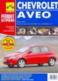 Купить руководство по ремонту Книга Chevrolet Aveo Ремонт без проблем (цв.фото).