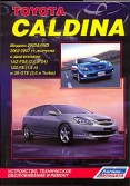 Купить руководство по ремонту Книга Toyota CALDINA (2WD&4WD;)2002 - 2007 гг. выпуска с двигателями 1AZ-FSE, 1ZZ-FE, 3S-G ТЕ