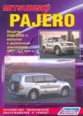 Купить руководство по ремонту Книга Mitsubishi Pajero. Модели 2000-2006 с дизельным двигателем 3,2 л. 4М41
