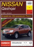 Купить руководство по ремонту Книга Nissan Qashqai (с 2006) б/д Устр.Обсл.Рем.Экспл.