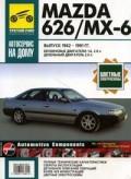 Купить руководство по ремонту Книга MAZDA 626/MX-6 Автосервис на дому (цв/эл)
