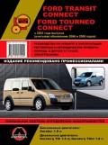 Купить руководство по ремонту Книга Ford Tourneo/Transit Connect (c 2003, рестайлинг с 2006 и 2009) Ремонт.Эксплуатация
