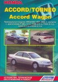 Купить руководство по ремонту Книга Honda Accord / Torneo и Accord Wagon 1997-2002, (праворульн.), 2WD&4WD;