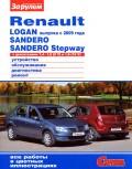 Купить руководство по ремонту Книга Renault Logan (с 2009) Sandero, Sandero Stepway. Своими силами