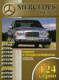 Купить руководство по ремонту Книга MERCEDES BENZ 124-серии