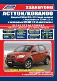 Купить руководство по ремонту Книга SsangYong New Actyon/Korando с 2011 2WD&4WDс бенз. дв. G20DF(2,0) и диз. дв. D20DTF(2,0)