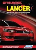 Купить руководство по ремонту Книга Mitsubishi Lancer с 2006 г. Устройство, техническое обслуживание и ремонт.