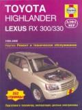 Купить руководство по ремонту Книга Toyota Highlander / Lexus RX300/330