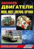 Купить руководство по ремонту Книга HINO двигатели H06, H07, EH700, EP100. Устанавливались на Hino Ranger, спецтехнику и др.