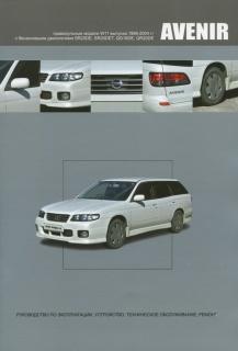 Купить руководство по ремонту Книга Nissan Avenir. Праворульные модели W11 выпуска 1998-04 гг с бензиновыми двигателями SR20