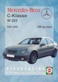 Купить руководство по ремонту Книга MERCEDES BENZ C-класс(W203)