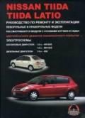 Купить руководство по ремонту Книга Nissan Tiida / Tiida Latio. Лев.+прав.руль. Рем.Экспл.Цвет.вкладка