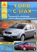 Купить руководство по ремонту Книга Ford C-Max б/д (с 2003/07) Эксплуатация. Ремонт. ТО