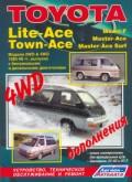 Купить руководство по ремонту Книга Toyota Lite-Ace,Town-Ace, Model-F, Master-Ace (2&4WD;)