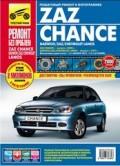 Купить руководство по ремонту Книга ZAZ Chance c 2009 г /Daewoo/ZAZ/Chevrolet Lanos c 2007 г. Ремонт без проблем (цв.фото)