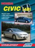 Купить руководство по ремонту Книга Honda Civic 4D (леворульные модели) седан с 2006 с бензиновым двигателем R18A (1,8) Ремонт. Эксплуатация. ТО