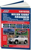 Купить руководство по ремонту Книга Toyota HiLux/Surf, 4Runner 1995-2002 с диз.1KD-FTV(3,0) и бенз. (2,7), 5VZ-FE (3,4) Экспл. ТО. Ремонт