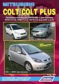Купить руководство по ремонту Книга Mitsubishi Colt/Colt Plus праворульные модели. Серия Автолюбитель.