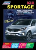 Купить руководство по ремонту Книга Kia Sportage с 2010г.в. серия Профессионал. Устройство, техническое обслуживание и ремонт.