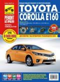 Купить руководство по ремонту Книга Toyota Corolla Е160 ( с 2013) Ремонт без проблем (цв.фото).