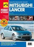 Купить руководство по ремонту Книга Mitsubishi Lancer выпуска с 2007 года.р/р Ремонт без проблем (цв)