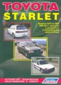 Купить руководство по ремонту Книга Toyota Starlet