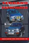 Купить руководство по ремонту Книга Nissan Terrano; Pathfinder