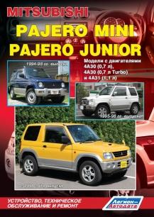 Купить руководство по ремонту Книга Mitsubishi Pajero Mini / Pajero Junior. Серия Автолюбитель.Устройство, т/о и ремонт.