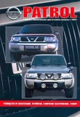 Купить руководство по ремонту Книга Nissan Patrol Y61(бенз)