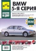 Купить руководство по ремонту Книга BMW 5 (Е39) с 1995 г. до 2003 Автосервис на дому (цв/эл)