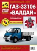 Купить руководство по ремонту Книга ГАЗ-33106 Валдай дизель Cummins ISF3.8 (с 2010) ч/б Ремонт. Серия Мой автомобиль
