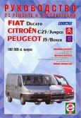 Купить руководство по ремонту Книга FIAT DUCATO/PEUGEOT BOXER/CITROEN JUMPER