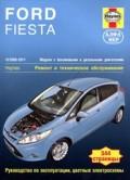 Купить руководство по ремонту Книга Ford Fiesta (10/2008-2011) Рем.ТО Экспл.Цв.эл.сх.