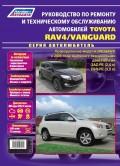 Купить руководство по ремонту Книга Toyota Rav4/Vanguard c 2005 г. Серия Автолюбитель.