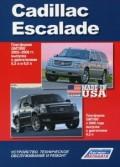 Купить руководство по ремонту Книга Cadillac Escalade (GMT800)/ (GMT900) Устройство, техническое обслуживание и ремонт.