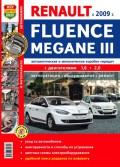 Купить руководство по ремонту Книга Renault Fluence / Megane III (с 2009) Я ремонтирую сам. Цветное фото