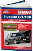 Купить руководство по ремонту Книга BMW 3 (E21/Е30)