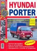 Купить руководство по ремонту Книга Hyundai Porter, Н100 с диз. двиг:D4BF Цв.фото. Экспл. Обсл. Рем.