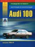 Купить руководство по ремонту Книга AUDI 100