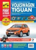 Купить руководство по ремонту Книга VW Tiguan (c 2007г./рестайлинг в 2011г.) Ремонт без проблем (цв.фото)