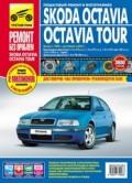 Купить руководство по ремонту Книга Skoda Octavia, Octavia Tour (c 1996г./ рест-г в 2001г.)
