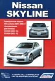 Купить руководство по ремонту Книга Nissan Skyline. Праворульные модели V35 . Устройство, техническое