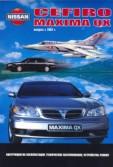 Купить руководство по ремонту Книга Nissan Cefiro/Maxima QX