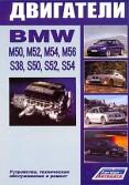Купить руководство по ремонту Книга BMW двигатели M50(2,0;2,5) M52(2,0;2,5;2,8) M54(2,2;2,5;3,0) M56(2,5) S38(3,5;3,8) S50(3,0;3,2) S52(3,0;3;2) S54(3,2) Серия ПРОФЕССИОНАЛ РемонтЭксплТО