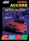 Купить руководство по ремонту Книга Honda Accord c 2008г. Серия Профессионал. Устройство, техническое обслуживание и ремонт.