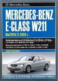 Купить руководство по ремонту Книга Mercedes-Benz Е- класс (W211) б/д (с 2002) Экспл.Обсл.Рем.