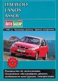 Купить руководство по ремонту Книга DAEWOO LANOS / ASSOL