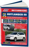 Купить руководство по ремонту Книга Mitsubishi Outlander III c 2012 рестайлинг 2015 c бенз. 4B11(2,0), 4B12(2,4), 6B31(3,0) серия ПРОФЕССИОНАЛ. Ремонт.Экспл.ТО(+Каталог расходных з/ч)